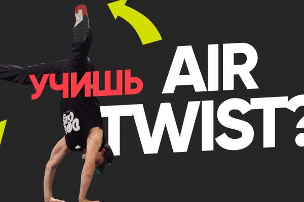 Хочешь научиться Air Twist?