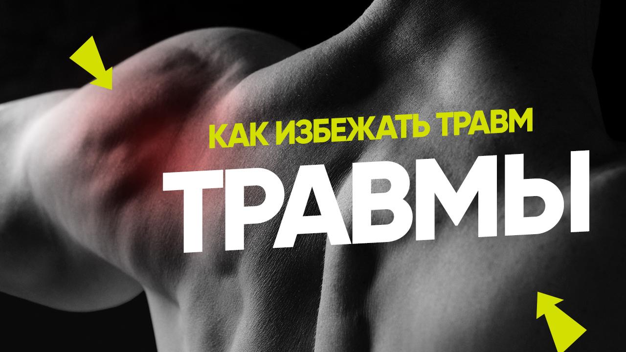 Как избежать травм при занятиях спортом