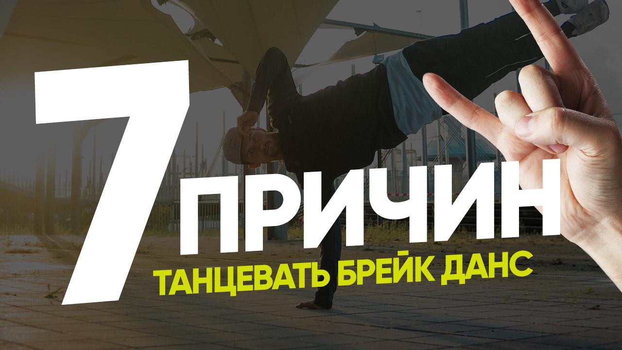 7 причин танцевать брейк данс