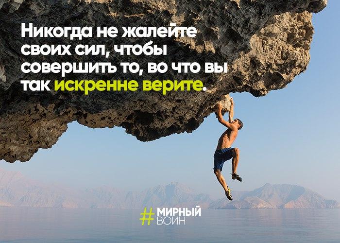 Никогда не жалейте своих сил, чтобы совершить то, что вы так искренне верите.