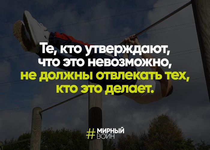 Те, кто утверждают, что это невозможно, не должны отвлекать тех, кто это делает.