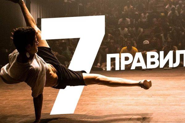 ЛАЙФХАКИ начинающему танцору брейк данса • 7 ПРАВИЛ