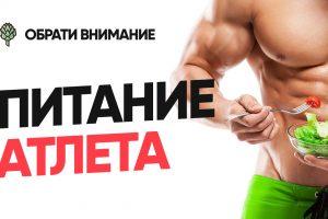 Особенности питания спортсменов - питание атлета