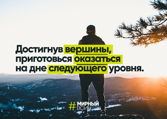 Достигнув вершины, приготовься оказаться на дне следующего уровне.