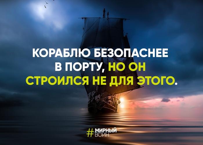 Кораблю безопаснее в порту, но он строился не для этого.