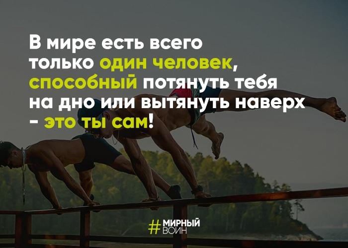 В мире есть один человек, способный потянуть тебя на дно или вытянуть наверх - это ты сам!