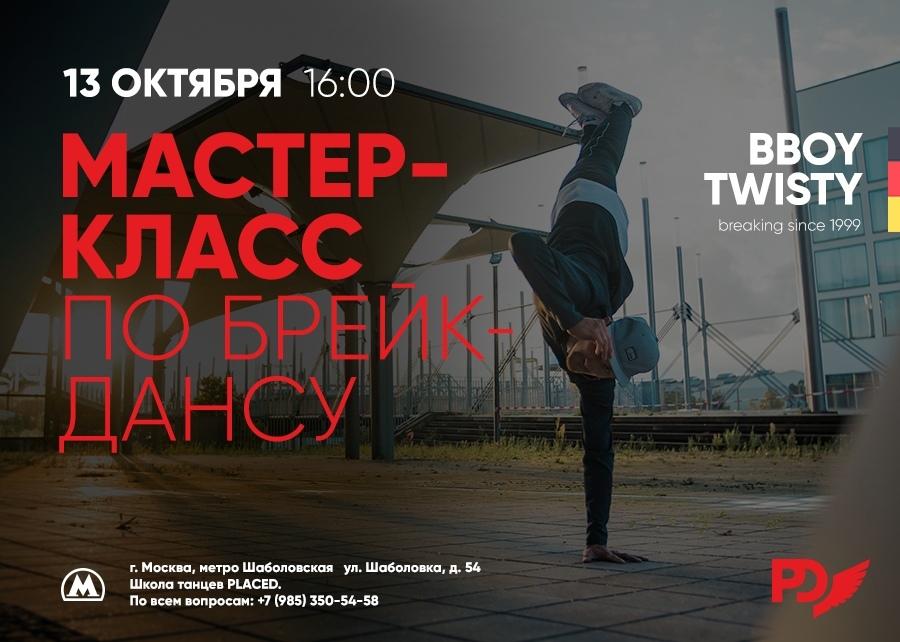Брейк-данс мастер-класс в Москве - Bboy Twisty