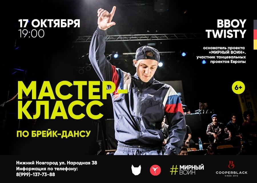 Брейк данс в Нижнем Новгороде Bboy Twisty мастер-класс
