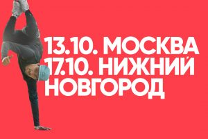 Мастер-класс по брейк-дансу — Москва, Нижний Новгород Bboy Twisty