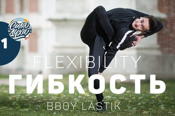 Участник ТАНЦЫ на ТНТ 5 сезон (Бибой Ластик) про гибкость в танце
