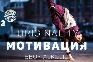 Как лучше комбинировать ПАВРМУВ и ФУТВОРК? Мотивация от Bboy Alkolil